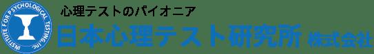 yg性格検査の日本心理テスト研究所株式会社